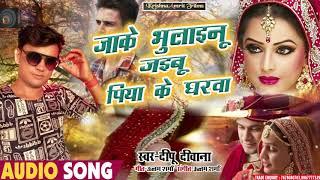 #Deepu Deewana का Bhojpuri Sad Song 2020 II जाके भूलाइनु जइबू पिया के घरवा II दर्दभरा गीत