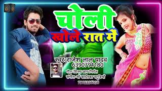 देवरा चोली खोले रात में II New DJ Song Bhojpuri 2020 II Singer Rajesh Lal Yadav