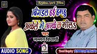 बिगडल हई हमहू अकेले में आकेत  मील - लल्लन विद्यार्थी - Bhojpuri Hit Songs 2020 HD