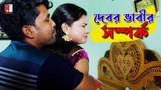 দেবর ভাবীর সম্পর্ক। Relationships to Deborah Bhabhi। Bangla natok short film 2020। Parthiv telefilms