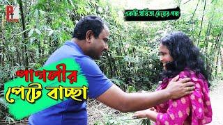 পাগলীর পেটে বাচ্ছা। Baby in the belly of a lunatic। Bangla natok short film 2020। Parthiv Telefilms