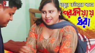 বন্ধুর বউয়ের সঙ্গে ধরা পড়ল পরকীয়ায়। Bangla Natok Short film 2020। Parthiv Telefilms