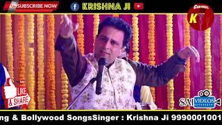 कोई कारण होगा  II Koi Karan Hoga II Krishna Ji Live II Channel K II 9990001001 / 9211996655