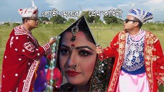Bangla Natok 2020 | যে মেয়েরা কোটিপতি ছেলেকে বিয়ে করতে চায়, তাদের পরিণতি এমনই হওয়া উচিত