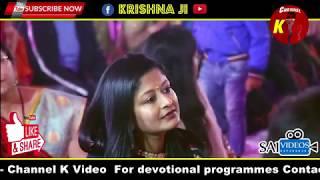 जमाना अगर छोड़ दे बेसहार II Zamana Agar Chod De Besahara II Krishna Ji Live II Channel K