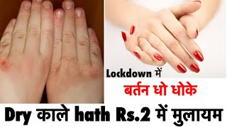 Baby Soft Fair Hands in Lockdown | Lockdown Skin Care | JSuper Kaur