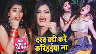 दर्द बड़ी करे करिहईया -#VideoSong - Dard Badi Kare Karihaiya - Nisha Dubey - Bhojpuri Songs 2020