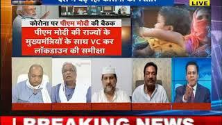 Charcha || 'भगवान' भरोसे देश ! || janta tv