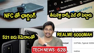 TechNews in telugu 628: redmi band 5,realme narzo 10 launch date in india,ralme 6000mah,samsung s21