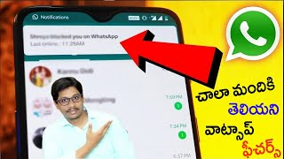 10 Hidden Whatsapp Features That Everyone Should Know 2020 telugu