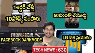 TechNews in telugu 630:facebook dark mode,whatsapp 50members,free pixel 4 phones,narzo,iphone se 2