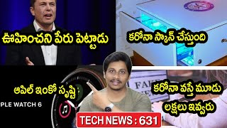 TechNews in telugu 631:Elon Musk baby name X Æ A 12,apple watch 6,realme narzo,irctc,iphone 12