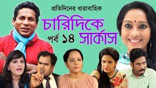 Bangla Natok 2020 | চারিদিকে সার্কাস | Drama Serial পর্ব 14