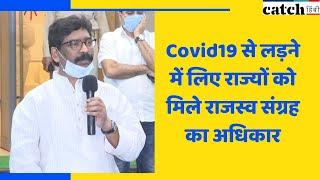 Covid19 से लड़ने में लिए राज्यों को मिले राजस्व संग्रह का अधिकार - हेमंत सोरेन | Catch Hindi