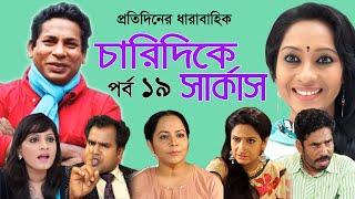 Bangla Natok 2020 | চারিদিকে সার্কাস | Drama Serial পর্ব 19