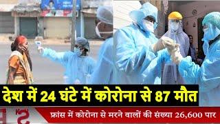 Coronavirus // देशभर में 24 घंटे में कोरोना से 87 लोगों की मौत, 46008 एक्टिव केस