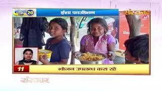 Bhakti Top 20 || 12 May 2020 || Dharm And Adhyatma News || Sanskar
