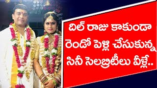 Celebs Who Got  More than Two Marriages | Telugu Heroes Second Marriages | Top Telugu TV