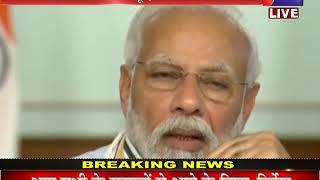 khas khabar | प्रधानमंत्री की मुख्यमंत्री के साथ चर्चा, क्या होगा Lockdown पर फैसला ? | JAN TV