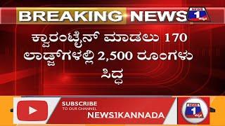 ಮೈಸೂರಿಗೆ ಹೊರ ರಾಜ್ಯದಿಂದ ಬಂದವರಿಗೆ 'ಫೆಸಿಲಿಟಿ ಕ್ವಾರಂಟೈನ್' ವ್ಯವಸ್ಥೆ, ಸುರಕ್ಷತೆಗೆ ಆದ್ಯತೆ  | News1Kannada