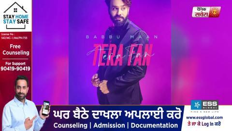 Tera Fan |  New Song | Babbu Maan | Coming Soon | First Look Poster | Dainik Savera