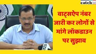 दिल्ली के CM केजरीवाल ने वाट्सऐप नंबर जारी कर लोगों से मांगे लॉकडाउन पर सुझाव | Catch Hindi