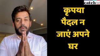 लॉकडाउन: रवि किशन ने मजदूरों से की अपील- कृपया पैदल न जाएं अपने घर | Catch Hindi