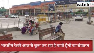 भारतीय रेलवे आज से शुरू कर रहा है यात्री ट्रेनों का संचालन | Catch Hindi