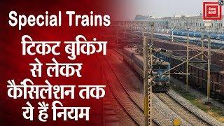 Special Trains: स्पेशल पैसेंजर ट्रेनों का परिचालन शुरू, ये नियम मानने होंगे जरूरी