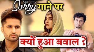 Keh Gayi Sorry Song SOCIAL MEDIA Reaction | Shehnaz Gill, Jassi Gill
