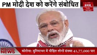 PM Narendra modi speech देश को  संबोधित