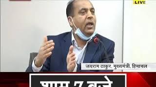 HIMACHAL के सीएम JAIRAM THAKUR ने प्रेस कॉन्फ्रेंस कर बताया कोरोना पर क्या है प्रदेश सरकार  का प्लान