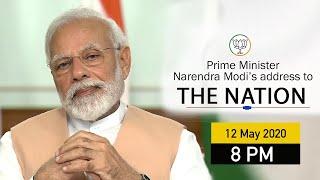 PM Shri Narendra Modi's address to the nation | 12 May 2020