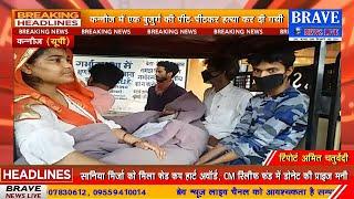 #Kannauj : मामूली विवाद बना खूनी संघर्ष, जमकर हुये खूनी संघर्ष में एक बुजुर्ग की मौत, दो युवक घायल