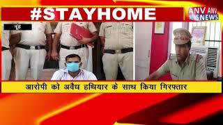 NUH : मेवात पुलिस को मिली बड़ी कामयाबी ! ANV NEWS HARYANA !