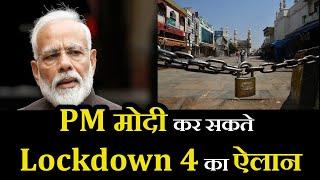 Lockdown Extended   PM मोदी कर सकते लॉकडाउन 4 का ऐलान, आज रात 8 बजे करेंगे देश को संबोधित