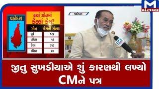 BJP MLA જીતુ સુખડીયાએ શું કારણથી લખ્યો CMને પત્ર