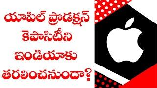 యాపిల్ ప్రొడక్షన్ కెపాసిటీని ఇండియాకు తరలించనుందా? | Apple Latest News Update | Top Telugu TV