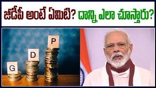జీడీపీ అంటే ఏమిటి? దాన్ని ఎలా చూస్తారు | What is GDP | PM Modi | India GDP | Top Telugu TV