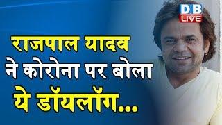 राजपाल यादव ने कोरोना पर बोला ये डॉयलॉग... |   Rajpal Yadav interview | #DBLIVE