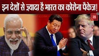 Coronavirus: भारत का आर्थिक पैकेज चीन से ढाई गुना ज़्यादा, जानिए किस देश ने कितना दिया
