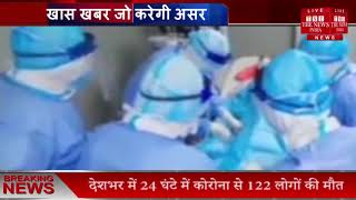 Delhi Coronavirus // एक ही अस्पताल के 106 चिकित्साकर्मी कोरोना पॉजिटिव