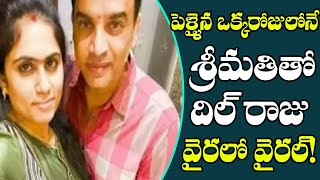 Dill Raju Wife Viral Video After Marriage | Dill Raju Wife Name | Tollywood News | Top Telugu TV