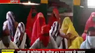 Hamirpur| Corona संक्रमण को लेकर ग्राम भेड़ी में निगरानी समिति की बैठक | JAN TV