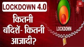 Lockdown 4 कैसा हो? मुख्यमंत्रियों ने दिए ये सुझाव