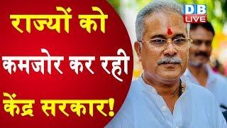 राज्यों को कमजोर कर रही केंद्र सरकार! Mamata के समर्थन में उतरे बघेल |#DBLIVE