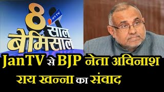 जन टीवी के सफलता के 8 साल , BJP Leader Avinash Ray Khanna  का जन टीवी के साथ संवाद