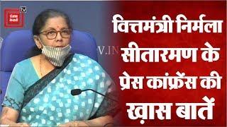वित्तमंत्री Nirmala Sitharaman के प्रेस कांफ्रेंस की ख़ास बातें