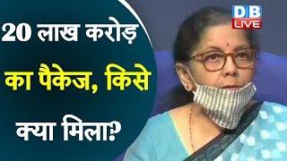 20 लाख करोड़ का पैकेज, किसे क्या मिला? वित्त मंत्री Nirmala Sitharaman ने दी जानकारी |