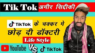 YouTube VS TikTok Amir Siddqui Biography |TEAM NAWAB| Income | Girlfriends | House | Age | Biography
